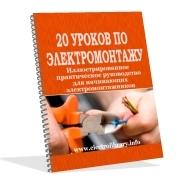 20 Уроков По Электромонтажу. Иллюстрированное практическое руководство для начинающих электромонтажников
