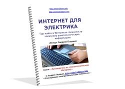 Электронная книга Интернет для электрика