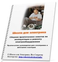 Сборник практических советов по эксплуатации и ремонту электрооборудования