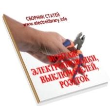 Сборник статей Монтаж электропроводки, выключателей, розеток. Секреты электрика
