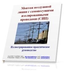 Монтаж воздушной линии с самонесущими изолированными проводами (СИП)