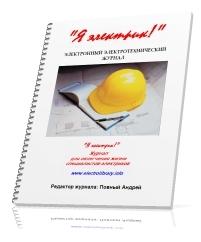 Электронный электротехнический журнал Я электрик
