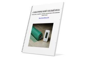 Электрический теплый пол: технология, устройство, монтаж, подключение и обслуживание теплого пола
